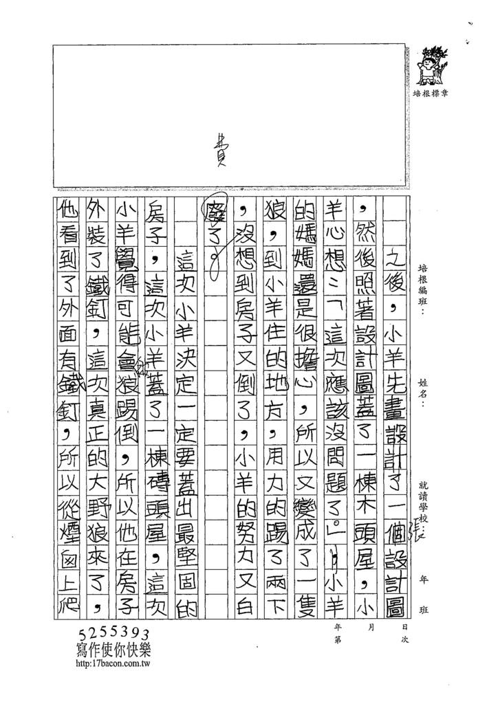 107W5109羅立宸 (2).jpg