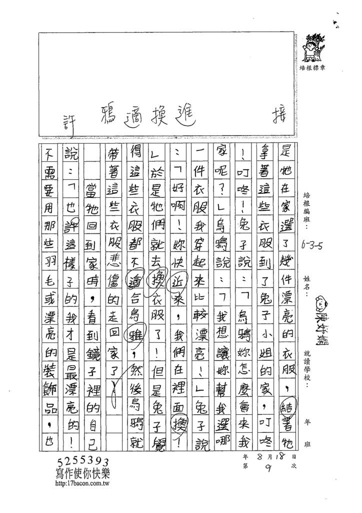107W5109陳妤嫻 (2).jpg