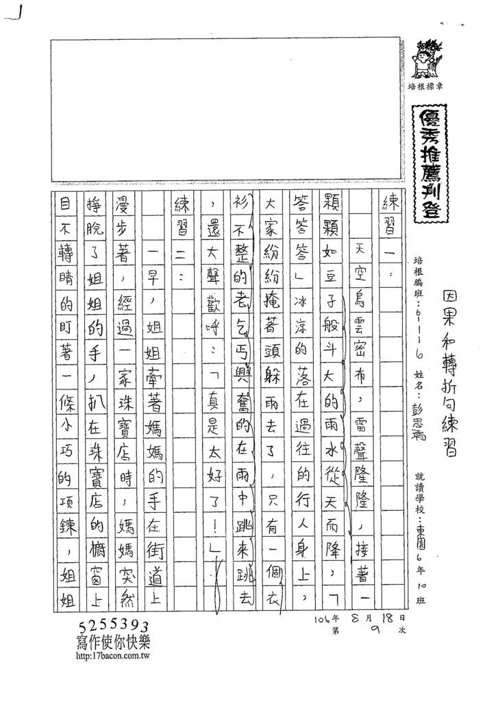 107W6109彭思瑀 (1).jpg