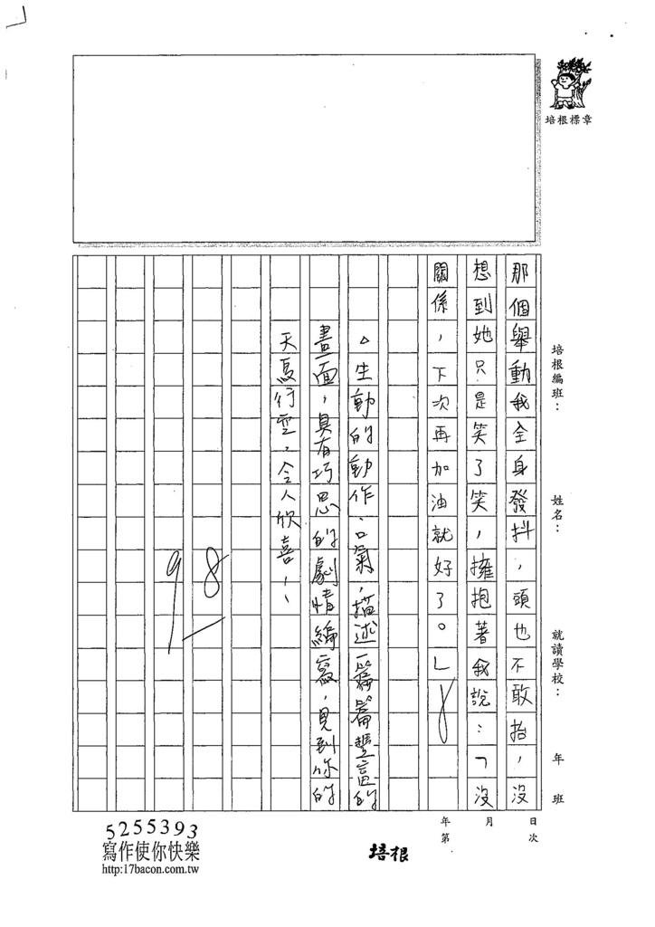 107W6109彭思瑀 (5).jpg