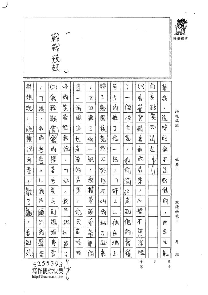 107W6109彭思瑀 (4).jpg