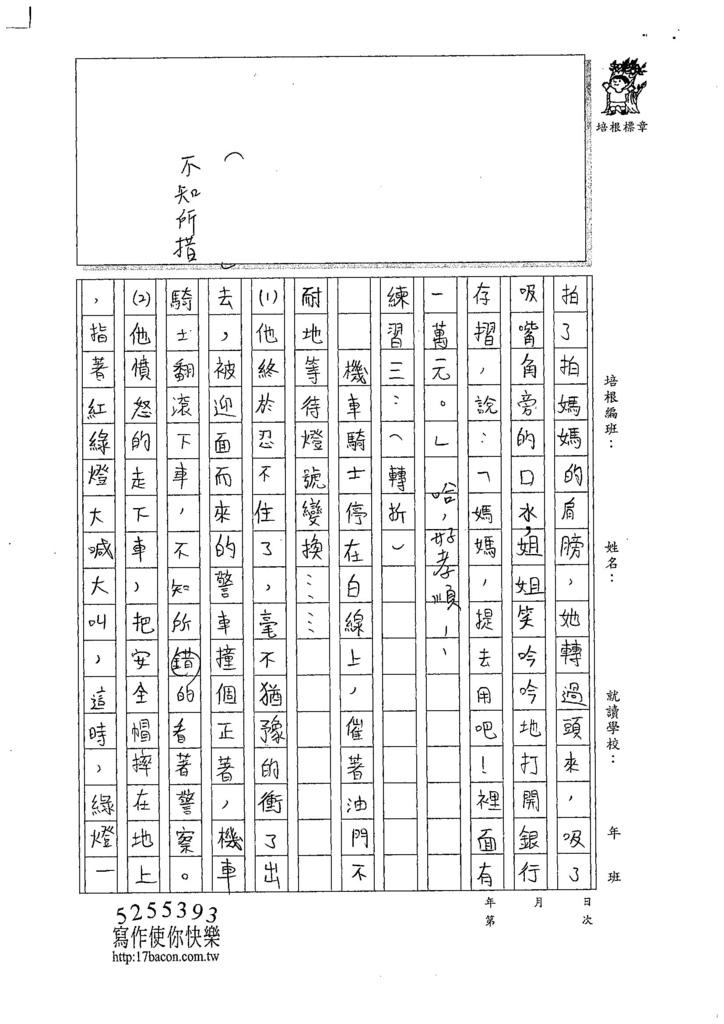 107W6109彭思瑀 (2).jpg