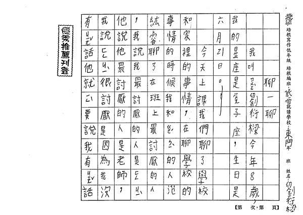 107暑TBW101劉衍樑 (1).jpg