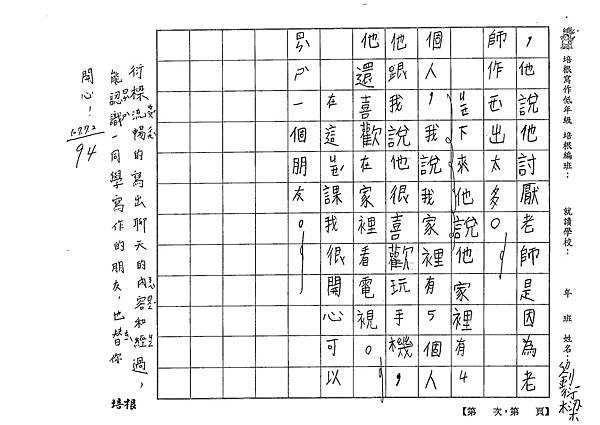 107暑TBW101劉衍樑 (2).jpg