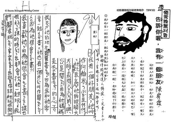 107暑TBW102陳宥霖.jpg