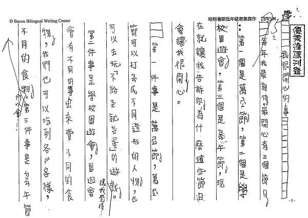 107暑TBW104莊承翰 (1).jpg