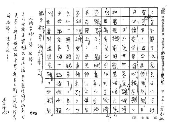 107暑TBW104莊承翰 (2).jpg