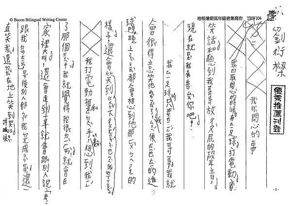 107暑TBW104劉衍樑 (1).jpg