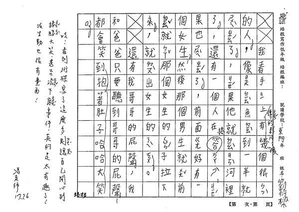 107暑TBW104劉衍樑 (2).jpg