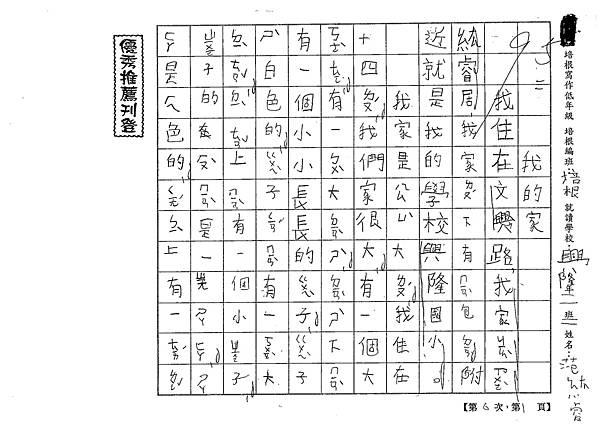 107暑TBW107范紘睿 (1).jpg