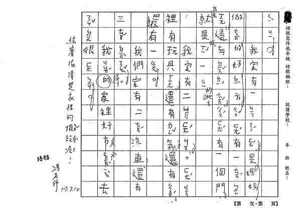 107暑TBW107范紘睿 (2).jpg
