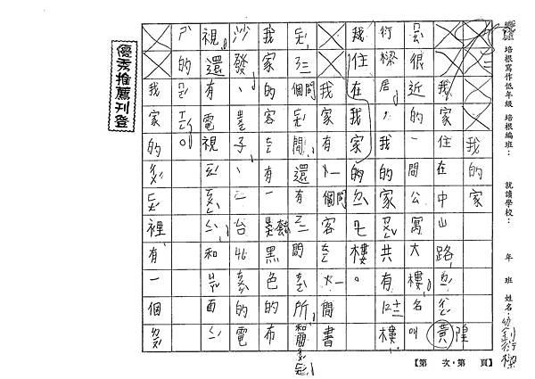 107暑TBW107劉衍樑 (1).jpg