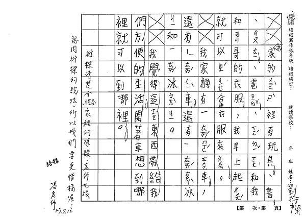 107暑TBW107劉衍樑 (3).jpg