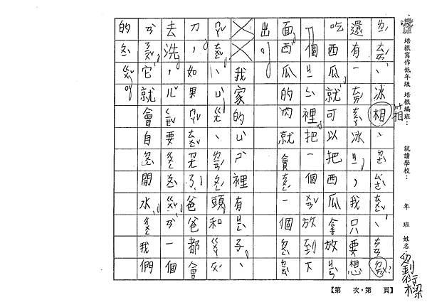 107暑TBW107劉衍樑 (2).jpg
