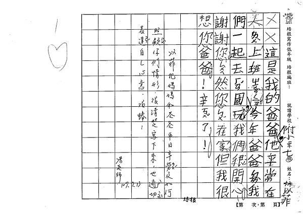107暑TBW108林以菲 (2).jpg