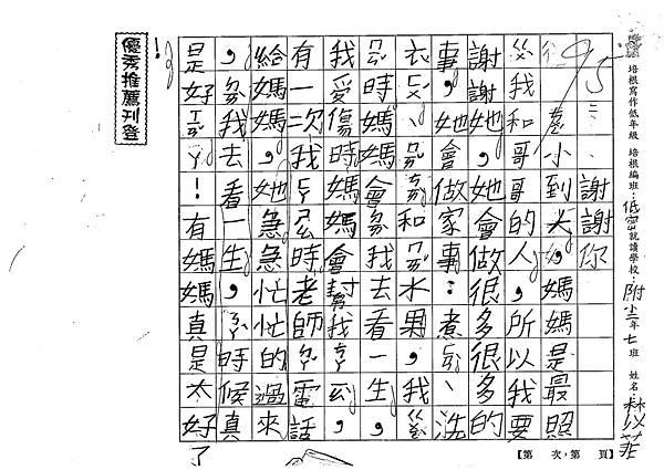 107暑TBW108林以菲 (1).jpg