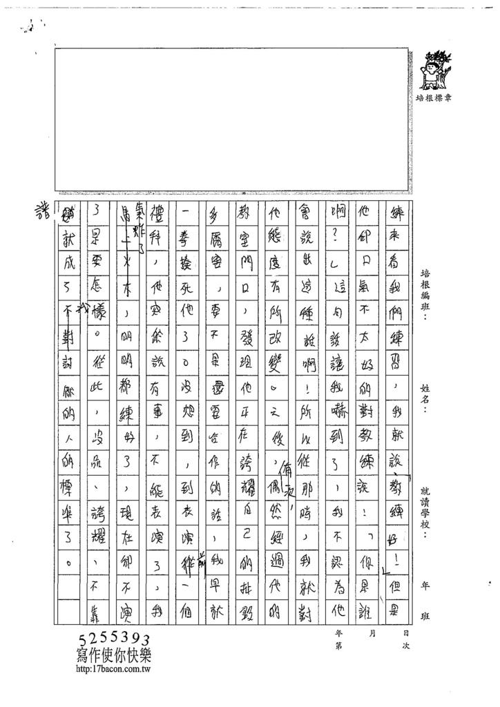 107WA109羅庭緯 (3).jpg