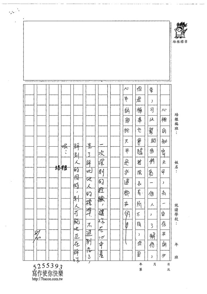 107WA109羅庭緯 (4).jpg