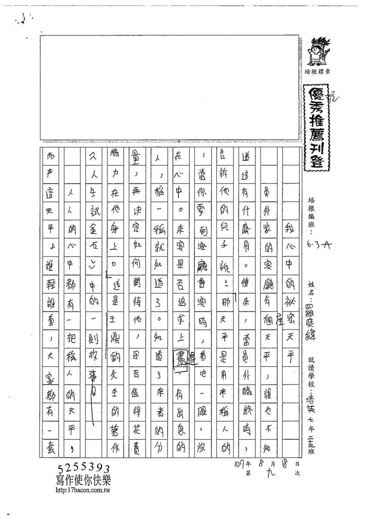 107WA109羅庭緯 (1).jpg