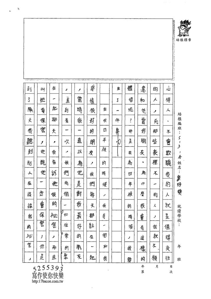 107WA109戴妤婕 (2).jpg