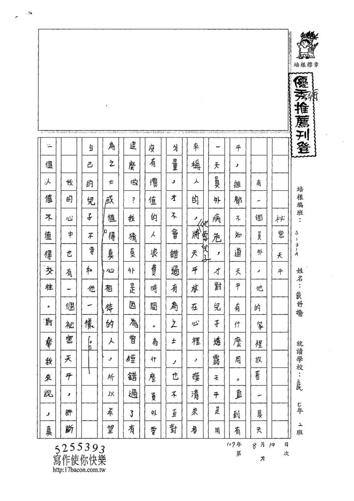 107WA109戴妤婕 (1).jpg