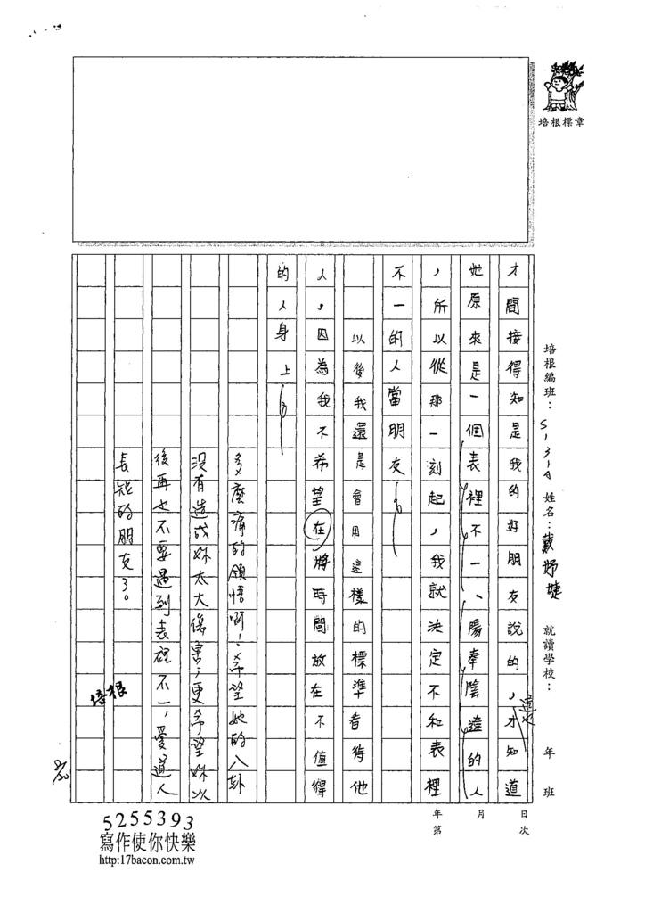 107WA109戴妤婕 (3).jpg