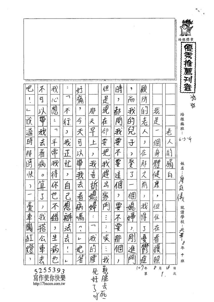 107WG109廖庭儀 (1).jpg