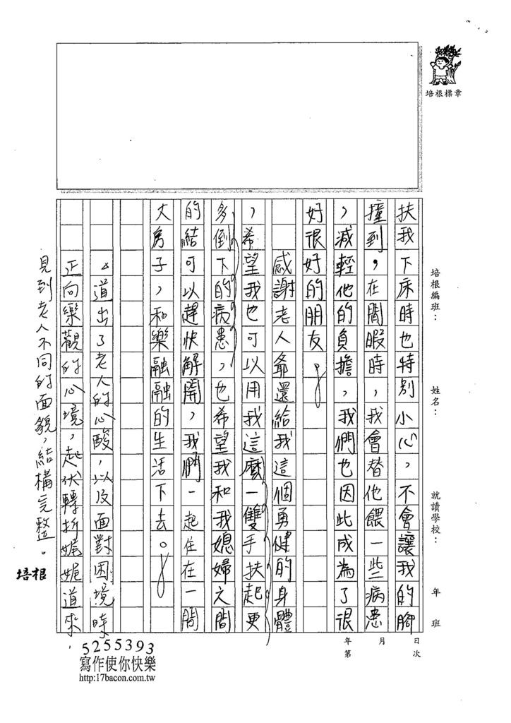 107WG109廖庭儀 (3).jpg