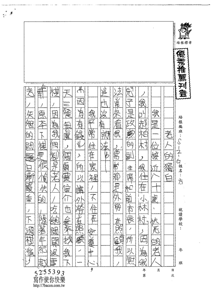 107WG109方彥量 (1).jpg