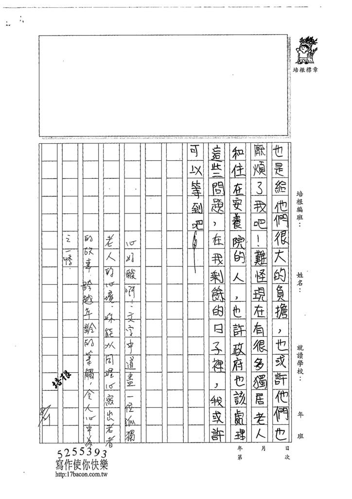 107WG109方彥琳 (3).jpg