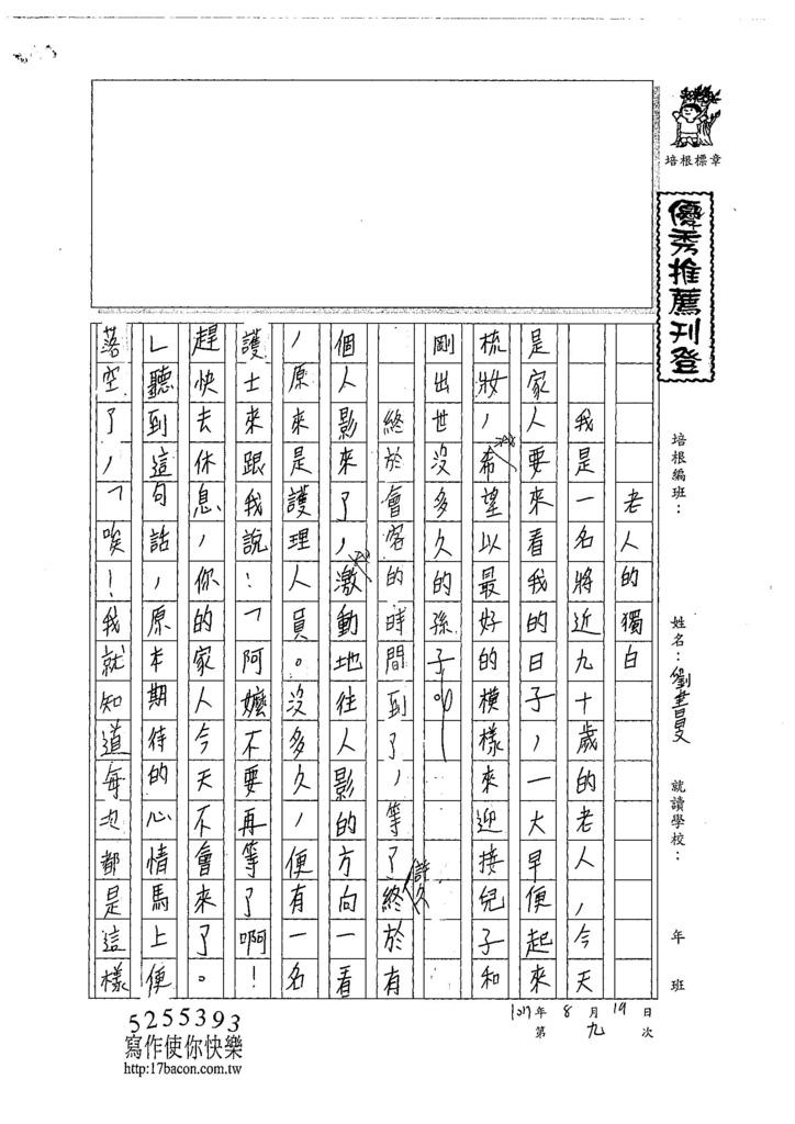 107WG109劉書旻 (1).jpg