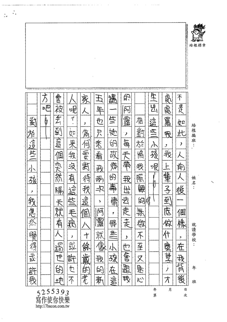 107WG109方彥琳 (2).jpg
