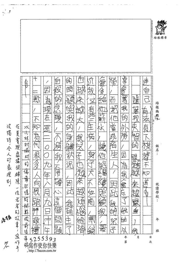107WG109方彥量 (2).jpg