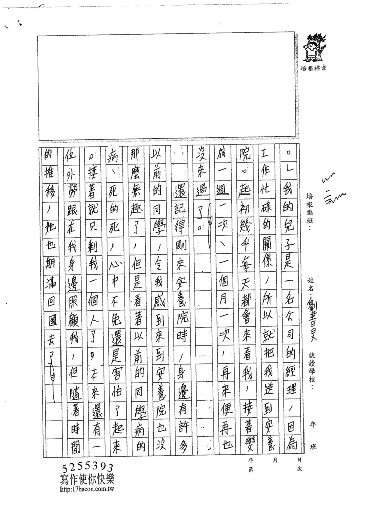 107WG109劉書旻 (2).jpg