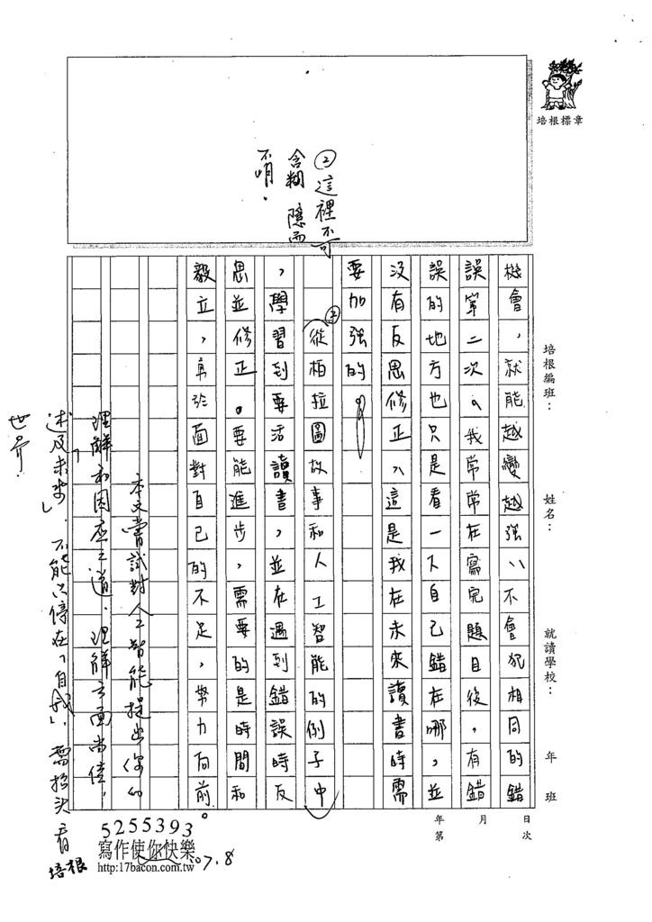 107WH105吳蕙旻 (4).jpg
