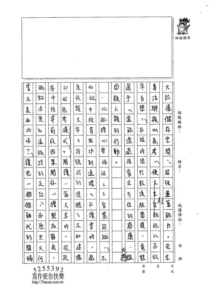 107WH105吳蕙旻 (2).jpg