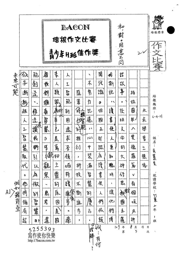 107WH105吳蕙旻 (1).jpg