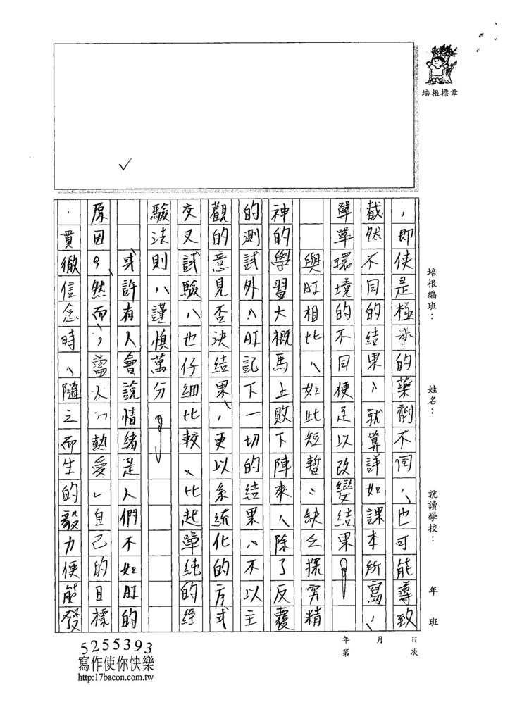 107WH105陳宏恩 (3).jpg