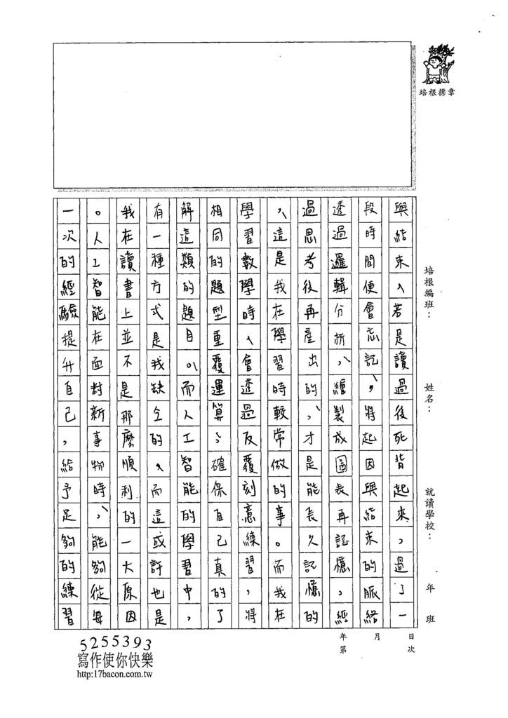 107WH105吳蕙旻 (3).jpg