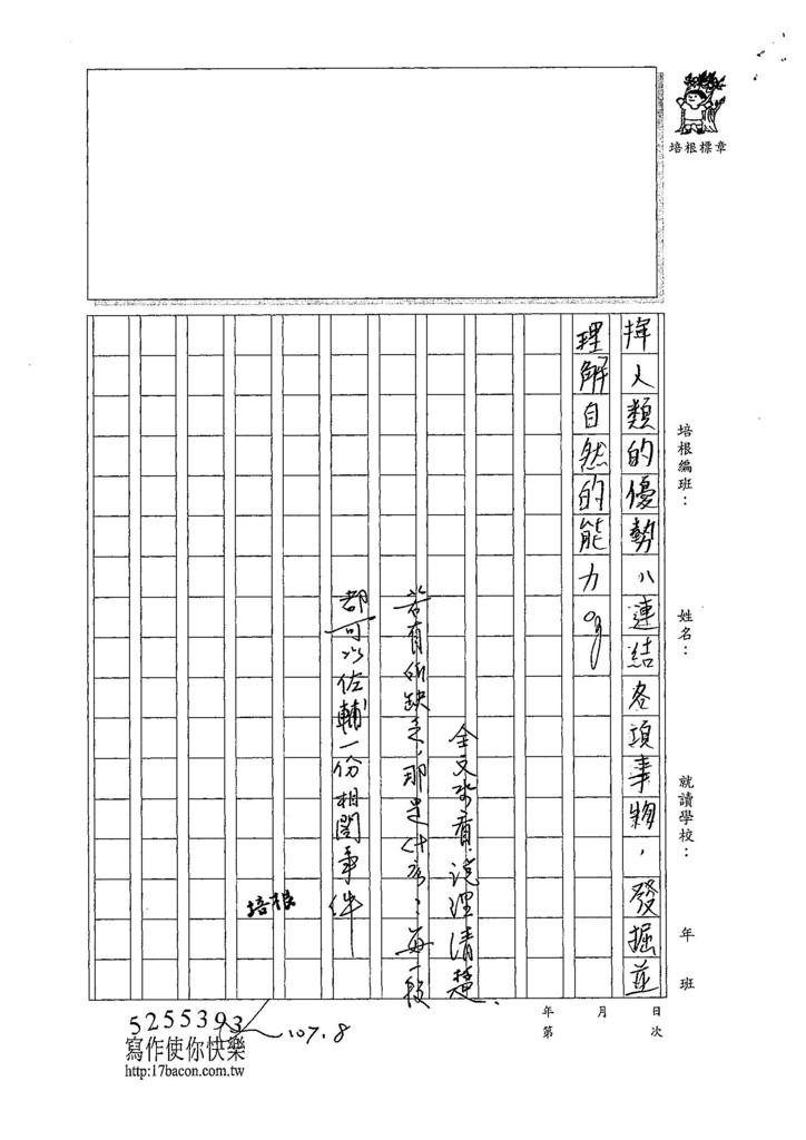 107WH105陳宏恩 (4).jpg
