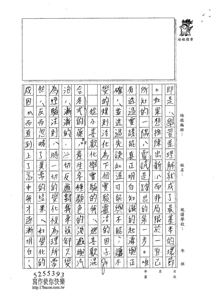 107WH105陳宏恩 (2).jpg