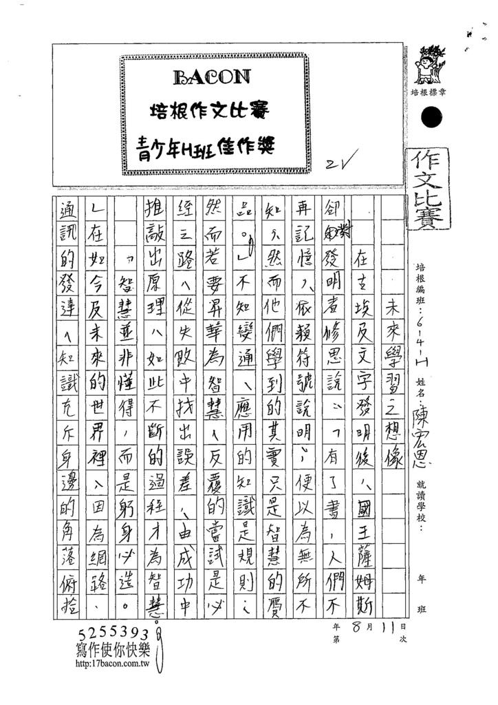 107WH105陳宏恩 (1).jpg