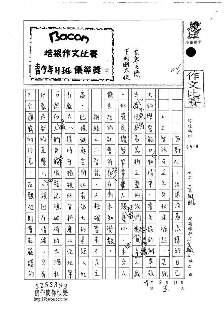 107WH105黃御鵬 (1).jpg
