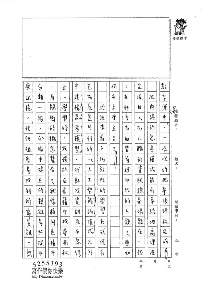 107WH105黃御鵬 (2).jpg