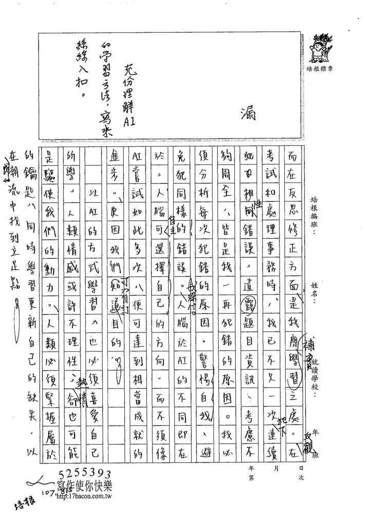 107WH105黃御鵬 (3).jpg