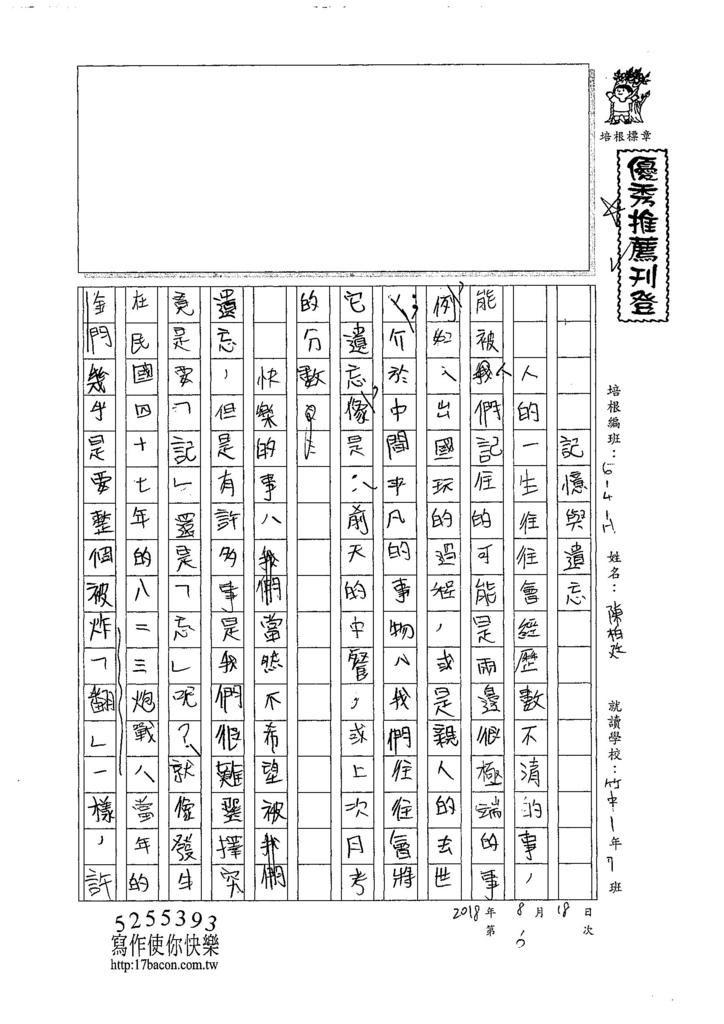 107WH106陳柏廷 (1).jpg