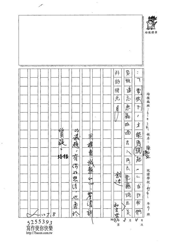 107WH106陳柏廷 (3).jpg