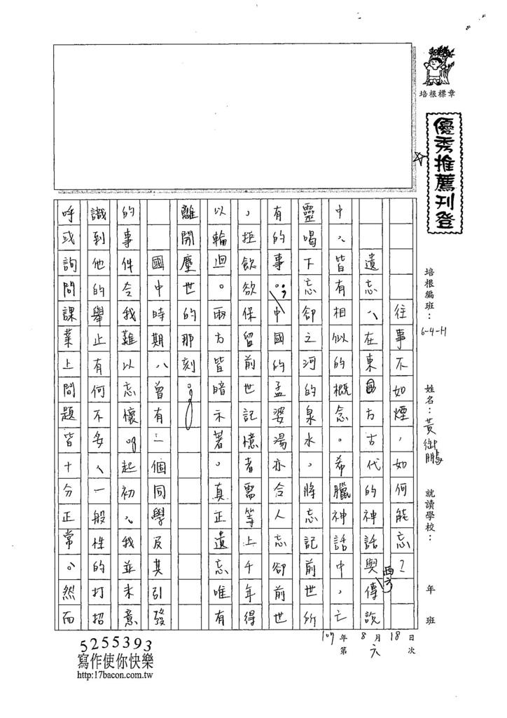 107WH106黃御鵬 (1).jpg