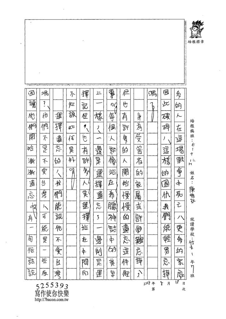 107WH106陳柏廷 (2).jpg