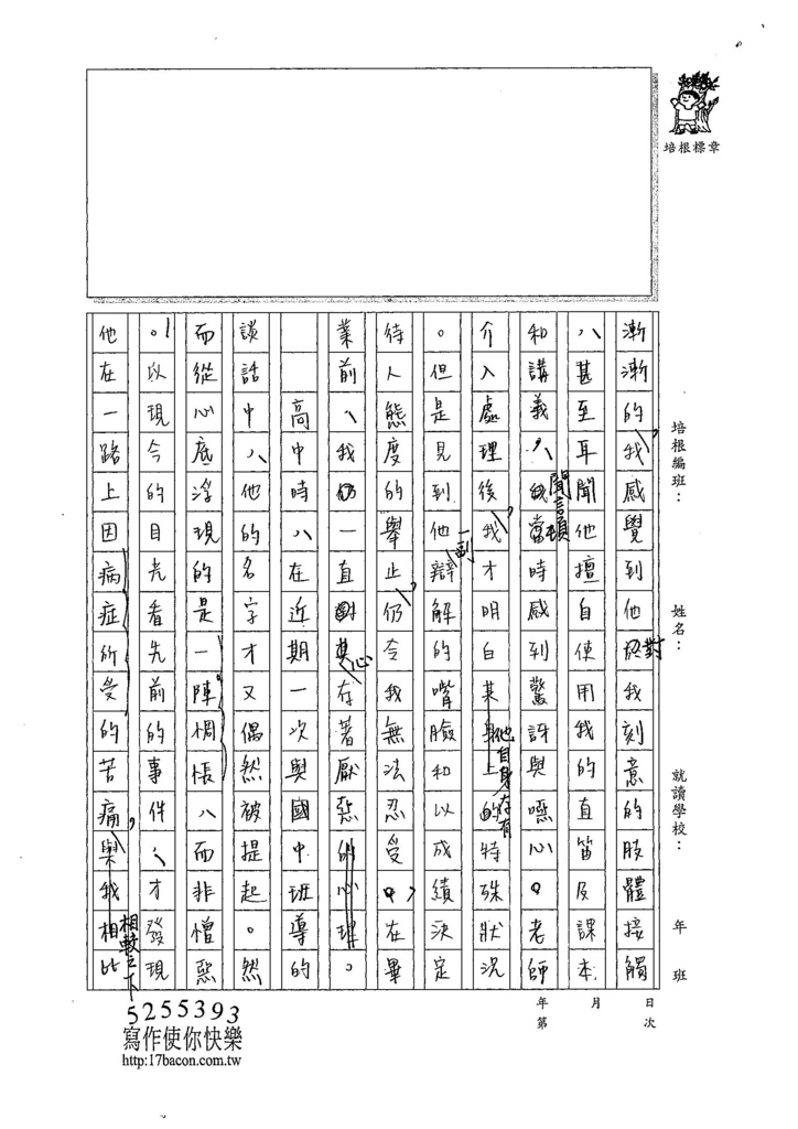 107WH106黃御鵬 (2).jpg